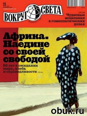 Журнал Вокруг света №11 (ноябрь 2010)