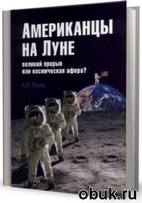 Книга Американцы на Луне. Великий прорыв или космическая афера?