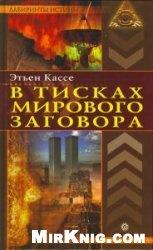 Книга В тисках мирового заговора