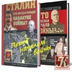 Книга Перед началом войны /2 книги