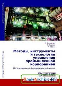 Книга Технологии управления корпорацией.