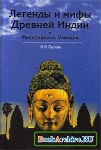Книга Легенды и мифы Древней Индии. Махабхарата. Рамаяна.