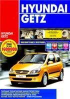 Книга Hyndai Getz. Руководство по ремонту и техническому обслуживанию