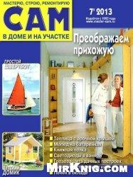 Журнал Сам №7 2013