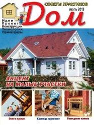 Журнал Дом №7 2013