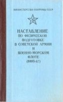 Наставление по физподготовке в СА и ВМФ pdf 22,01Мб