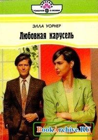 Книга Любовная карусель.