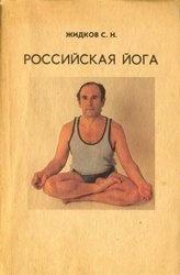 Книга Российская йога