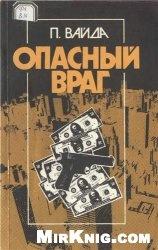 Книга Опасный враг