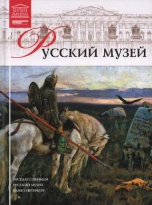 Музеи мира. №10. Русский музей (Санкт-Петербург)