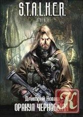 Книга Оракул Чернобыля