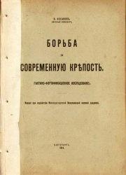 Книга Борьба за современную крѣпость
