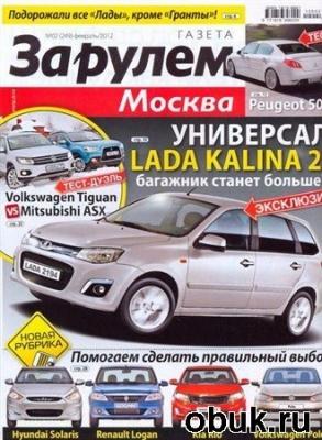 Журнал За рулем - Регион №2 (февраль 2012)