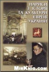 Книга Нариси з історії та культури євреїв України