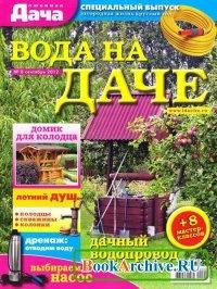 Журнал Любимая дача. Спецвыпуск №8 (сентябрь 2012).