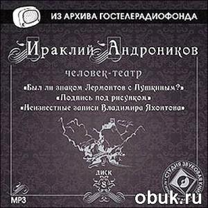 Ираклий Андроников - Великое наследие (Аудиокнига)