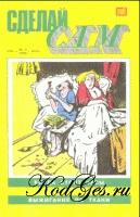 Журнал Сделай сам №3 (май-июнь) 1995