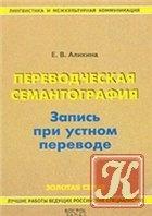 Книга Переводческая семантография. Запись при устном переводе