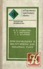 Книга Приспособления и инструменты для токарных работ