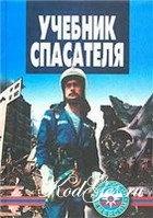 Книга Учебник спасателя