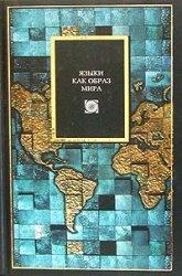 Книга Языки как образ мира