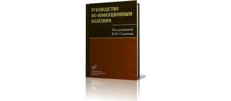 Книга «Руководство по инфекционным болезням» под редакцией Семенова. Не является исчерпывающим пособием, но тем не менее будет полезн