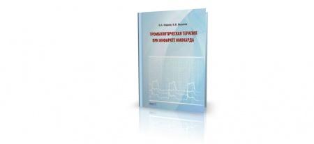 Книга В представленной монографии В.А. Маркова с соавторами «Тромболитическая терапия при инфаркте миокарда» на современном уровне ра
