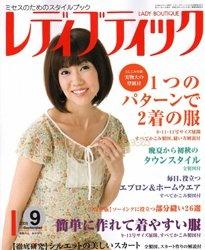 Журнал Lady Boutique № 9 2008