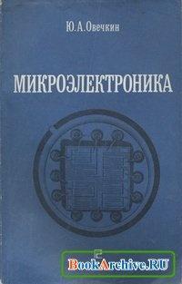 Книга Микроэлектроника (Овечкин Ю.А.).