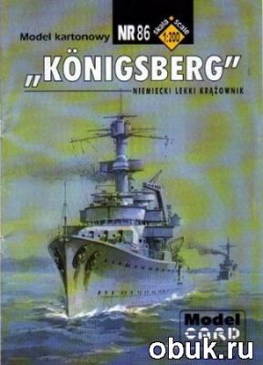 Книга ModelCard 086 - DKM Konigsberg