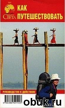 Книга В. А. Шанин - Как путешествовать. Руководство к действию