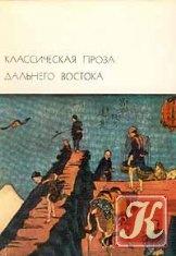Книга Классическая проза Дальнего Востока