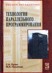 Книга Технологии параллельного программирования
