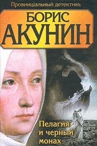 Книга Борис Акунин Пелагия и черный монах