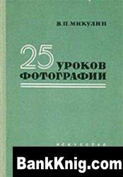 Книга 25 уроков фотографии