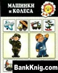 Книга Машинки и колеса. 2-5 лет