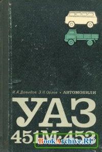 Автомобили УАЗ-451М,452 (Устройство, обслуживание и ремонт).