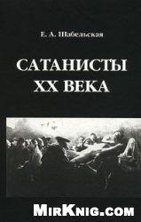 Книга Сатанисты XX века