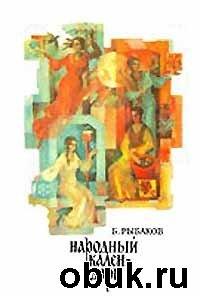 Книга Народный календарь