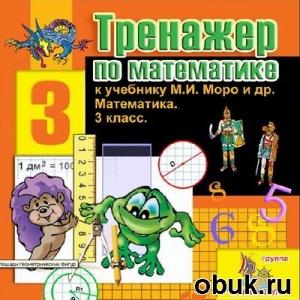 Тренажёр по математике к учебнику М.И. Моро 3 класс