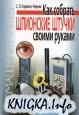 Книга Как собрать шпионские штучки своими руками