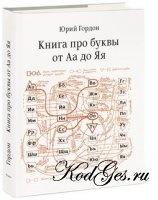 Книга Книга про буквы от Аа до Яя