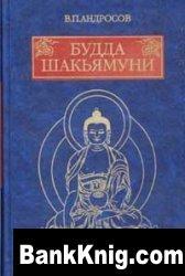 Книга Будда Шакьямуни и индийский буддизм. Современное истолкование древних текстов.