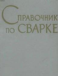 Книга Справочник по сварке. Том 2