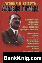 Книга Агония и смерть Адольфа Гитлера