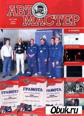 Журнал Автомастер №7 (июль 2009)