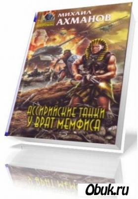 Книга Ассирийские танки у врат Мемфиса
