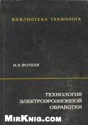 Книга Технология электроэрозионной обработки