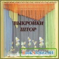 Книга Выкройки штор.