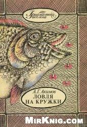 Книга Ловля на кружки